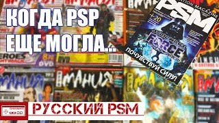 Игрожур или Реклама PlayStation? Обзор журнала PSM
