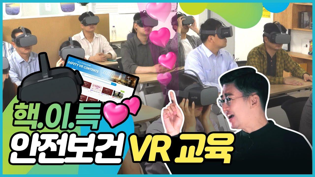알면 핵.이.득. '안전보건 VR 교육'