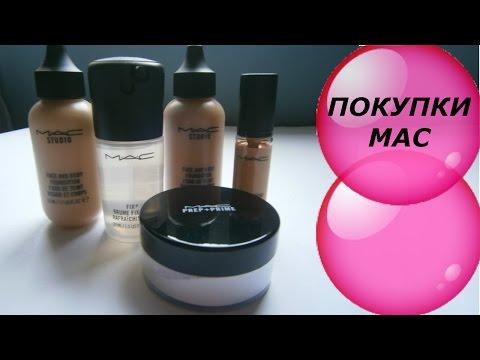 ПОКУПКИ  косметики MAC JeniaKyn