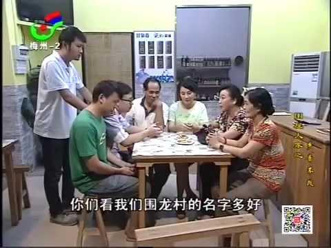 Hakka TV Drama Vui Vuk Ngin Ga 围屋人家——乡音难改