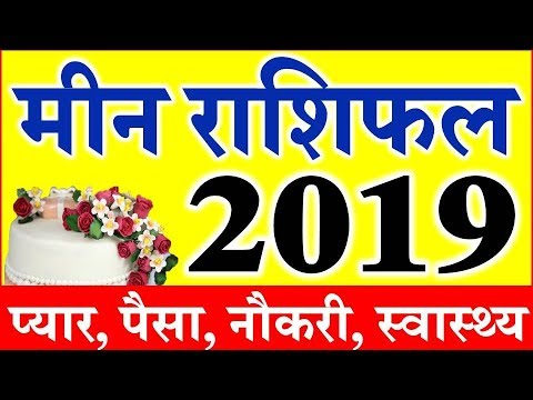 Meen Rashifal 2019 | Pisces Horoscope 2019 | मीन राशि भविष्यफल 2019