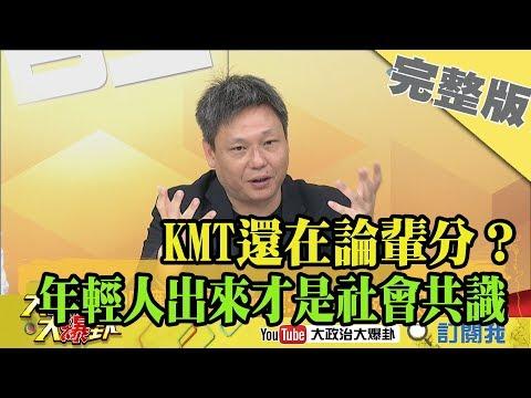 2019.04.21大政治大爆卦完整版(下) KMT還在論輩分?謝寒冰:年輕人出來才是社會共識