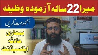Wazifa Hifazat Jan o Mal | La Jawab Wazeefa