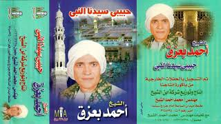 الشيخ أحمد بعزق حبيبى سيدنا النبى النسخه الاصليه انتاج ابن الشيخ
