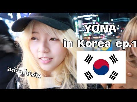 YONA vlog - YONA in Korea ep.1
