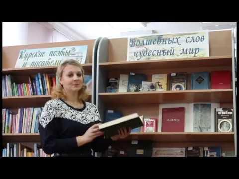 Изображение предпросмотра прочтения – «Библиотека имени Николая Асеева» читают произведение «Зимнее утро» А.С.Пушкина