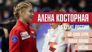Алена Косторная на Кубке России за кадром Фигурное катание За кадром 19 11 2020