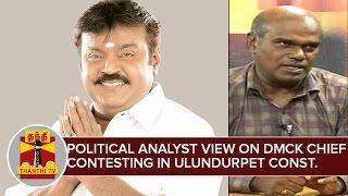 Political Analyst Ravindra Duraisamy's View On Vijayakanth Contesting in Ulundurpet Constituence