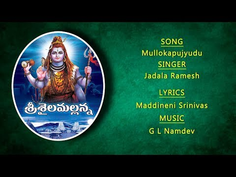 Lord Shiva Songs¦¦Srisailamallanna ¦¦...