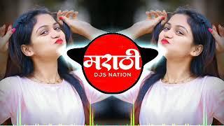 मार्केट जाम करणारी  डीजे गाणी 2021, Marathi DJ Songs, Marathi Style Mix, Nonstop Marathi Dj Songs