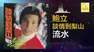 Video 鮑立 Bao Li - 流水 Liu Shui (Original Music Audio) download MP3, 3GP, MP4, WEBM, AVI, FLV Agustus 2017