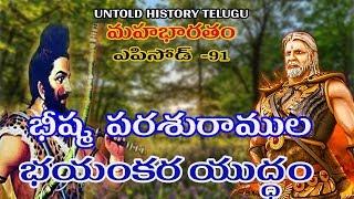 BHISHMA AND PARASHURAMAS GREAT FIGHT||MAHABHARATAM||EPISODE-91||UNTOLD HISTORY TELUGU||UHT
