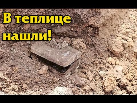 Клад в теплице ! в поисках золота и старины! - youtube.