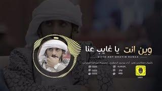 شيلة وين انت يا غايب عنا - آداء محمد الصقري #2018