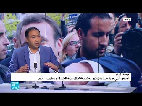 عنف ألكسندر بينالا يحرج ماكرون  - نشر قبل 1 ساعة