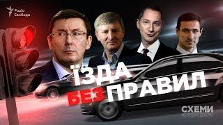 Як Луценко, Котвіцький, Ложкін та інші можновладці порушують правила дорожнього руху || СХЕМИ №139