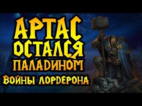 АРТАС остался Паладином и стал королём! Альтернативная история Warcraft 3