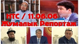видео: Жумалык Репортаж: Чубак Ажы жана Жанар Акаев / 11.06.16 / НТС-Кыргызстан