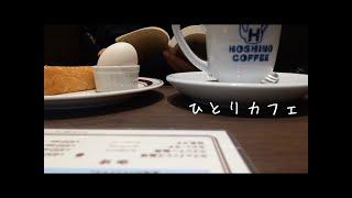 【暮らしVlog】一人カフェ【星乃珈琲店】