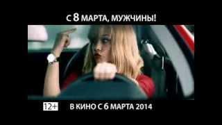 """Телеролик """"С 8 марта, мужчины"""" 10 сек"""