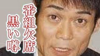 名倉潤 番組欠席の理由に黒い噂が ***チャンネル登録お願いします。...