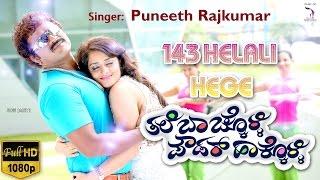 143 Helali Hege  | Full HD Video Song | Sung by Puneeth Rajkumar | Vikram, Nikitha Thukral