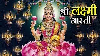 श्री लक्ष्मी आरती   Laxmi Mata Aarti   Lakshmi Aarti 2017 Diwali   Devi Maa Aarti