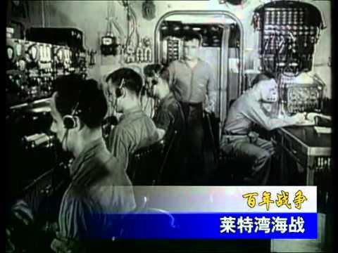 二戰經典實錄:最後的反撲之萊特灣戰役