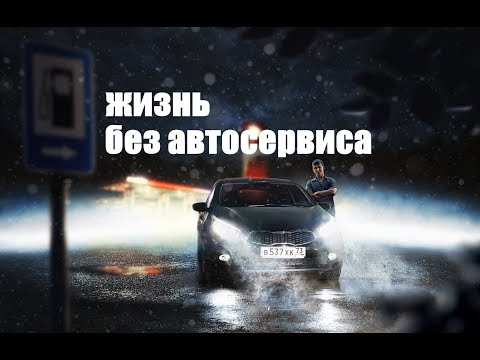 KIA CEED /ТАЧКА КОТОРОЙ АВТОСЕРВИС НЕ НУЖЕН!