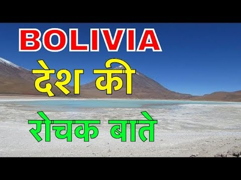 BOLIVIA FACTS IN NHINDI || सबसे ज़्यादा अजीब देश || BOLIVIA INFORMATION || BOLIVIA IN HINDI