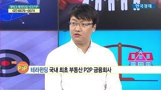 [한국경제 X 테라펀딩] 양태영 대표가 말하는 부동산 P2P투자 노하우