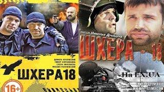 """""""ШХЕРА 18""""  русский боевики, интересный фильм, приключения 2014"""