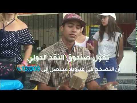 #بي_بي_سي_ترندينغ: فنزويلي يستخدم عملة بلده المنهارة لصنع حقائب وأحذية  - نشر قبل 16 دقيقة
