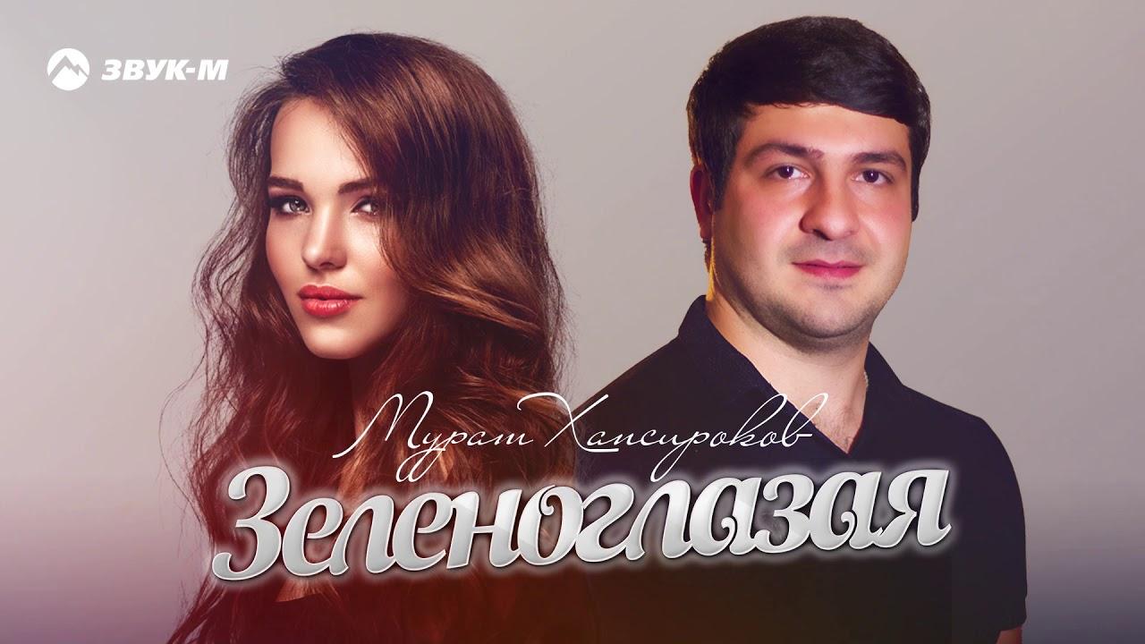 Мурат Хапсироков — Зеленоглазая | Премьера трека 2020