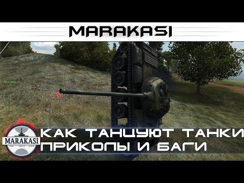 Мультики про танки, WOT