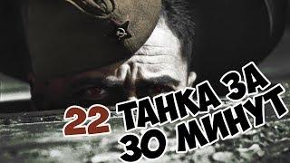5 Дерзких подвигов советских танкистов