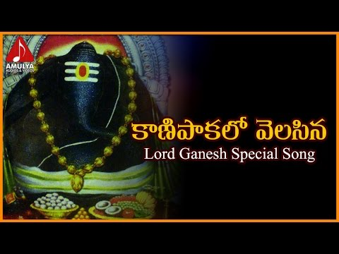 Kanipaka Lo Velasina Telugu Folk Song | Lord Ganesha Devotional Songs | Amulya Audios And Videos