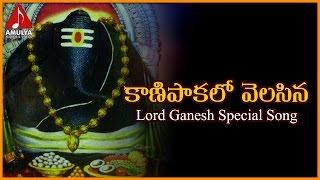 Kanipaka Lo Velasina Telugu Folk Song | Lord Ganesha Devotional Songs | Amulya Audios And Videos