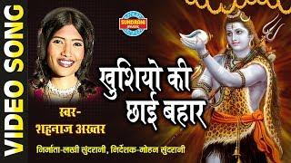 Khusiyo Ki Chhai Bahar | Singer - Shahnaz Akhtar | Lord Shiva