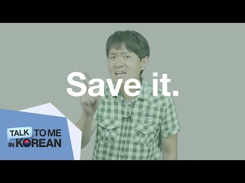 """One-Minute Korean: """"Save it."""""""