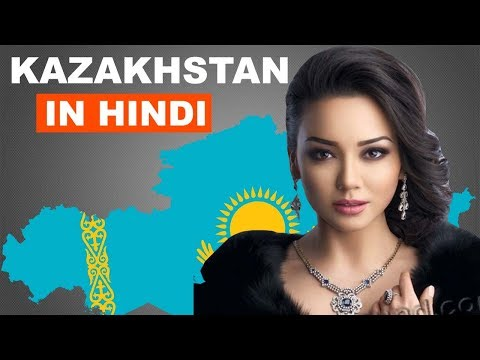 KAZAKHSTAN Facts In Hindi : Countries Facts in Hindi : The Ultimate World