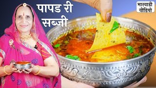 मारवाडी पापडी की सब्जी – Papad ki Sabzi recipe in Marwadi