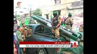 الدعم الايراني لكتائب القسام لم يتوقف يوما thumbnail