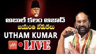 Uttam Kumar Reddy LIVE | Abul Kalam Azad Birth Anniversary Celebrations | Hyderabad | YOYO TV