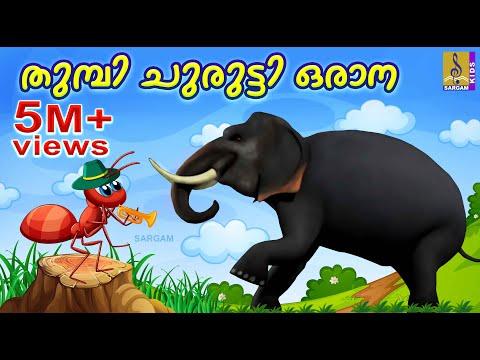 തുമ്പി ചുരുട്ടി ഒരാന   a song from Ambiliyum Attinkuttiyum Malayalam Kids Animation Movie