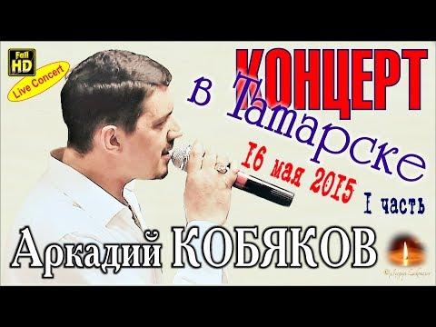 Live Concert/ Аркадий КОБЯКОВ в Татарске 16.05.2015 (часть 1)