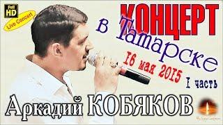 Download Live Concert/ Аркадий КОБЯКОВ в Татарске 16.05.2015 (часть 1) Mp3 and Videos