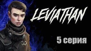 Левиафан последний день декады ч.5