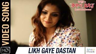 Likh Gaye Dastan Video Song | Kiriti o Kalo Bhromor