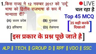 Top 45 MCQ online test quiz for ALP, TECHNICIAN, GROUP D, RPF, VDO, SSC etc